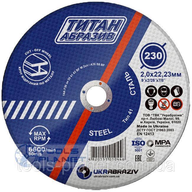 Круг відрізний по металу Титан Абразив 230 x 2.0 x 22.2