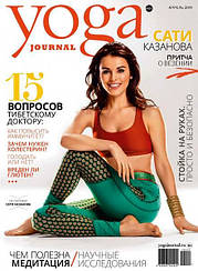 Журнал Yoga Journal (Йога) №101 апрель 2019