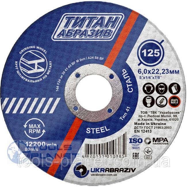 Круг зачистной по металлу Титан Абразив 125 x 6.0 x 22.2