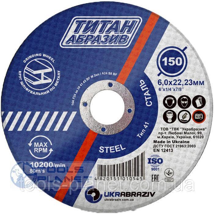 Круг зачистной по металлу Титан Абразив 150 x 6.0 x 22.2
