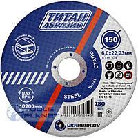 Круг зачистной по металлу Титан Абразив 150 x 6.0 x 22.2, фото 1