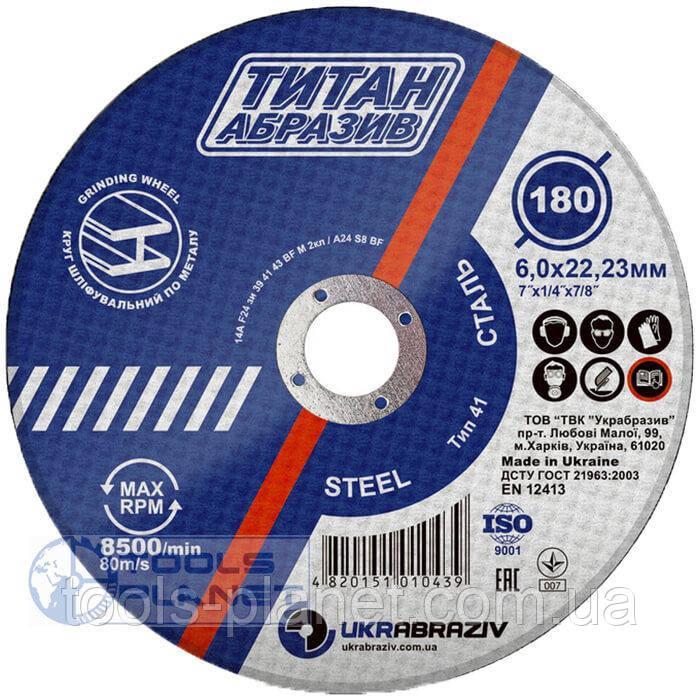 Круг зачисний по металу Титан Абразив 180 x 6.0 x 22.2