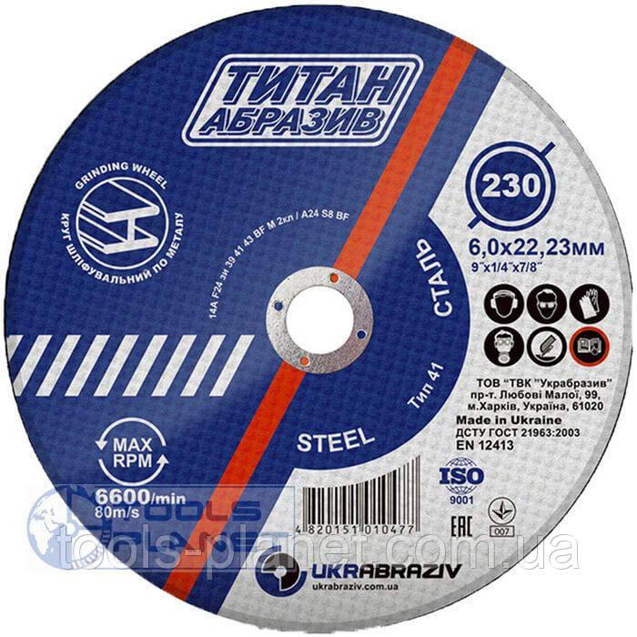 Круг зачистной по металлу Титан Абразив 230 x 6.0 x 22.2