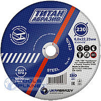 Круг зачистной по металлу Титан Абразив 230 x 6.0 x 22.2, фото 1