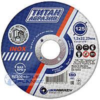 Круг отрезной Титан Абразив 125 x 1.2 x 22.2 INOX по нержавеющей стали, фото 1