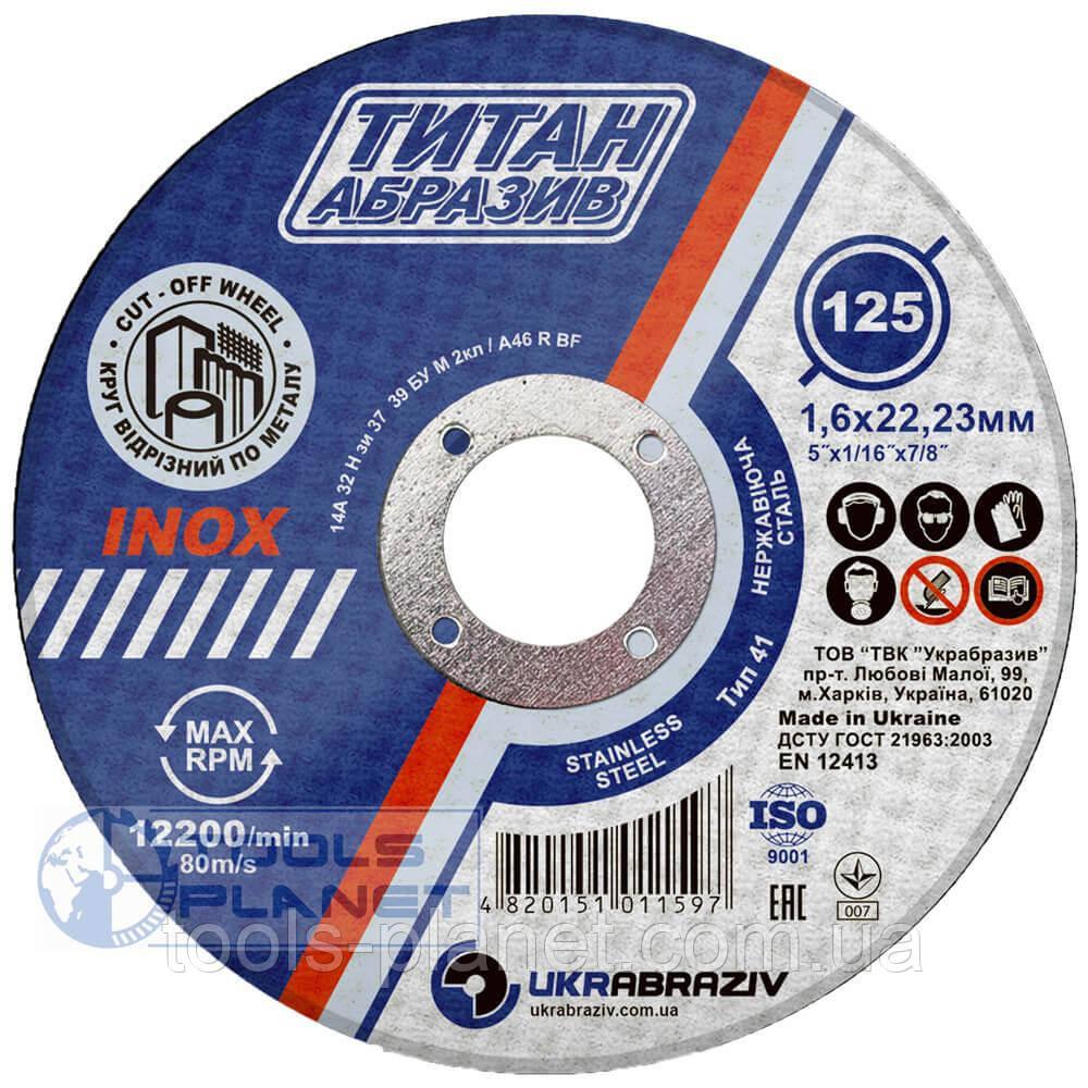 Круг отрезной Титан Абразив 125 x 1.6 x 22.2 INOX по нержавеющей стали