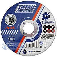 Круг отрезной Титан Абразив 125 x 1.6 x 22.2 INOX по нержавеющей стали, фото 1