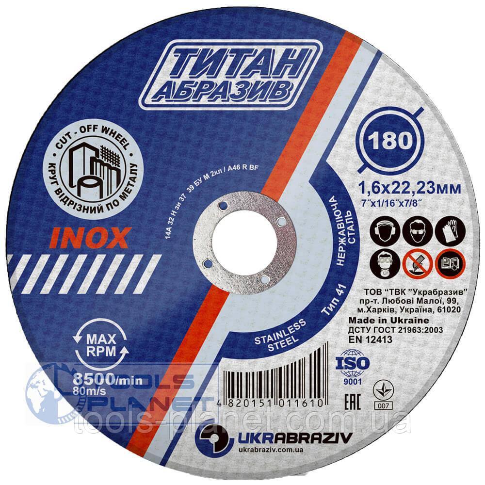 Круг отрезной Титан Абразив 180 x 1.6 x 22.2 INOX по нержавеющей стали