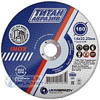 Круг отрезной Титан Абразив 180 x 1.6 x 22.2 INOX по нержавеющей стали, фото 1