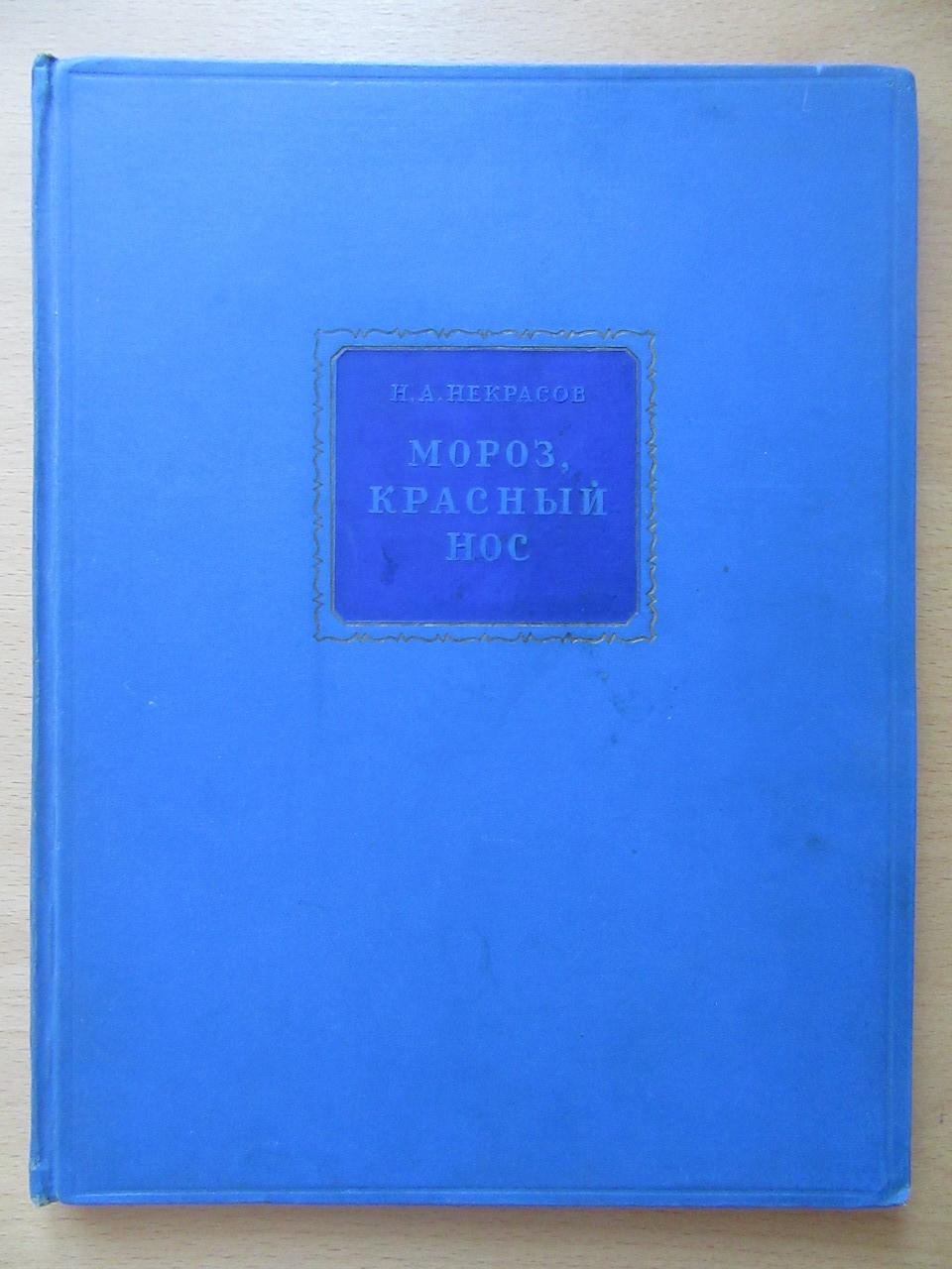 Н.А.Некрасов. Мороз, красный нос. 1949г