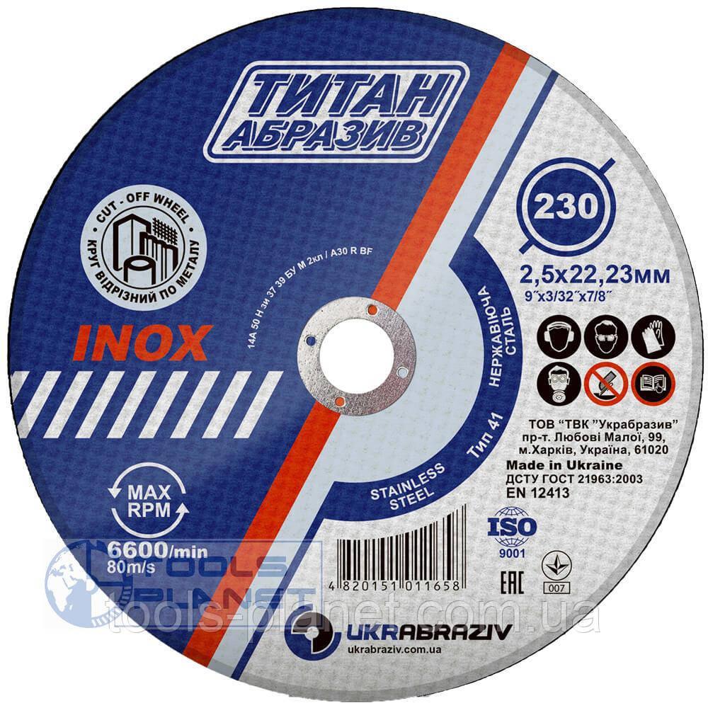 Круг отрезной Титан Абразив 230 x 2.5 x 22.2 INOX по нержавеющей стали