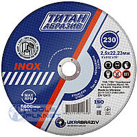 Круг отрезной Титан Абразив 230 x 2.5 x 22.2 INOX по нержавеющей стали, фото 1