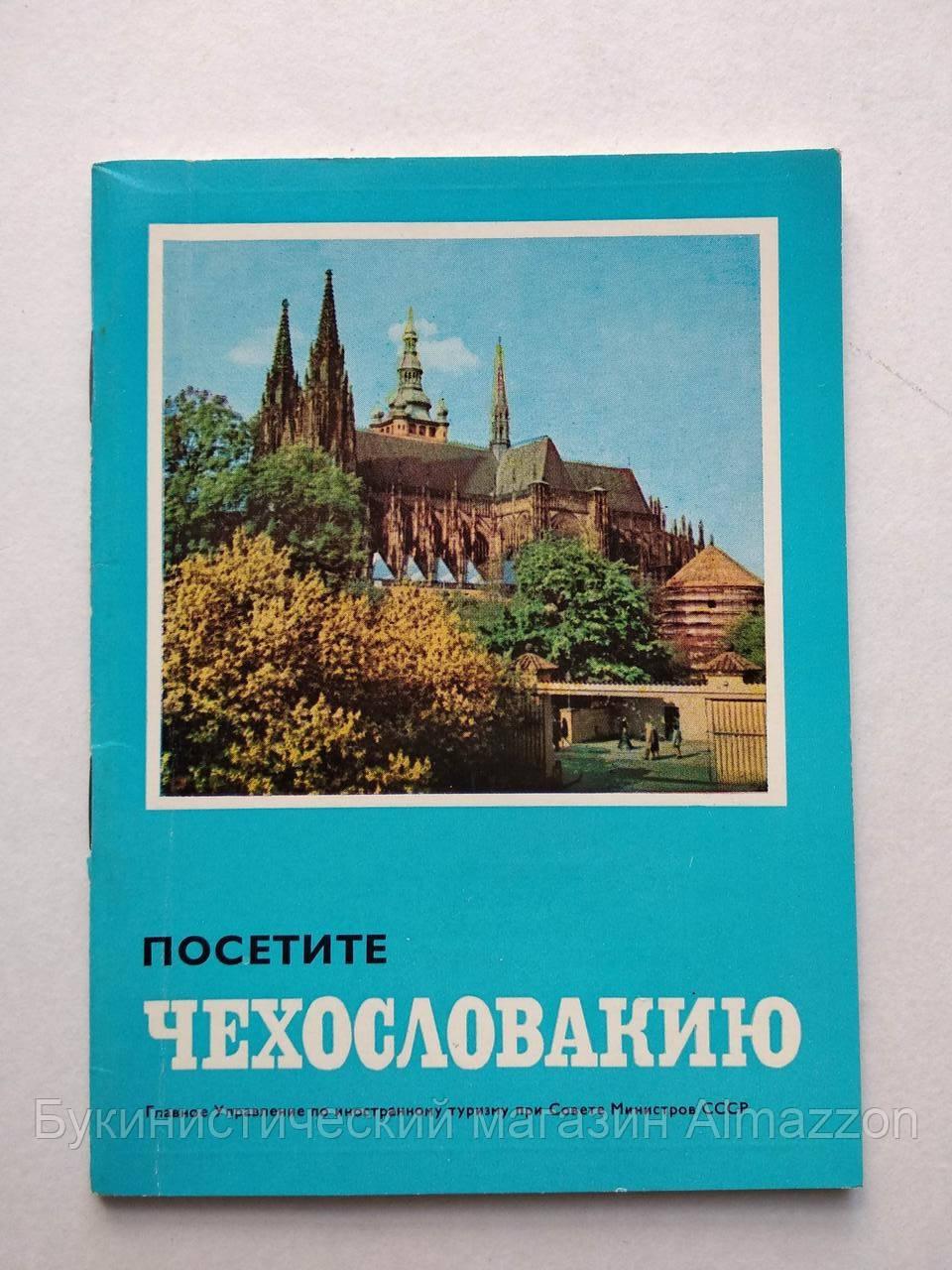 Посетите Чехословакию. Внешторгиздат