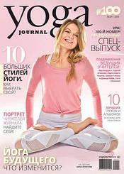 Журнал Yoga Journal (Йога) №100 март 2019