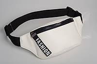 Белая сумочка на пояс с лентой