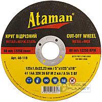 Круг отрезной по металлу Ataman 125 х 1,0 х 22,2, фото 1