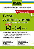 НУШ. Типові освітні програми 1-2 та 3-4 кл. (НОВА УКРАЇНСЬКА ШКОЛА)
