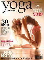 Журнал Yoga Journal (Йога) №99 январь - февраль 2019