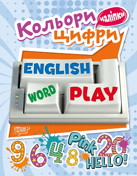 Цифры и цвета. Playing English