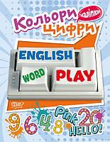 Цифры и цвета. Playing English, фото 1