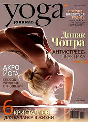 Журнал Yoga Journal (Йога) №98 декабрь 2018