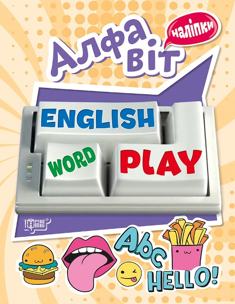 Алфавит. Playing English