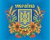 Княгиня Ольга Набор для вышивки бисером Символика СКВ-12ч