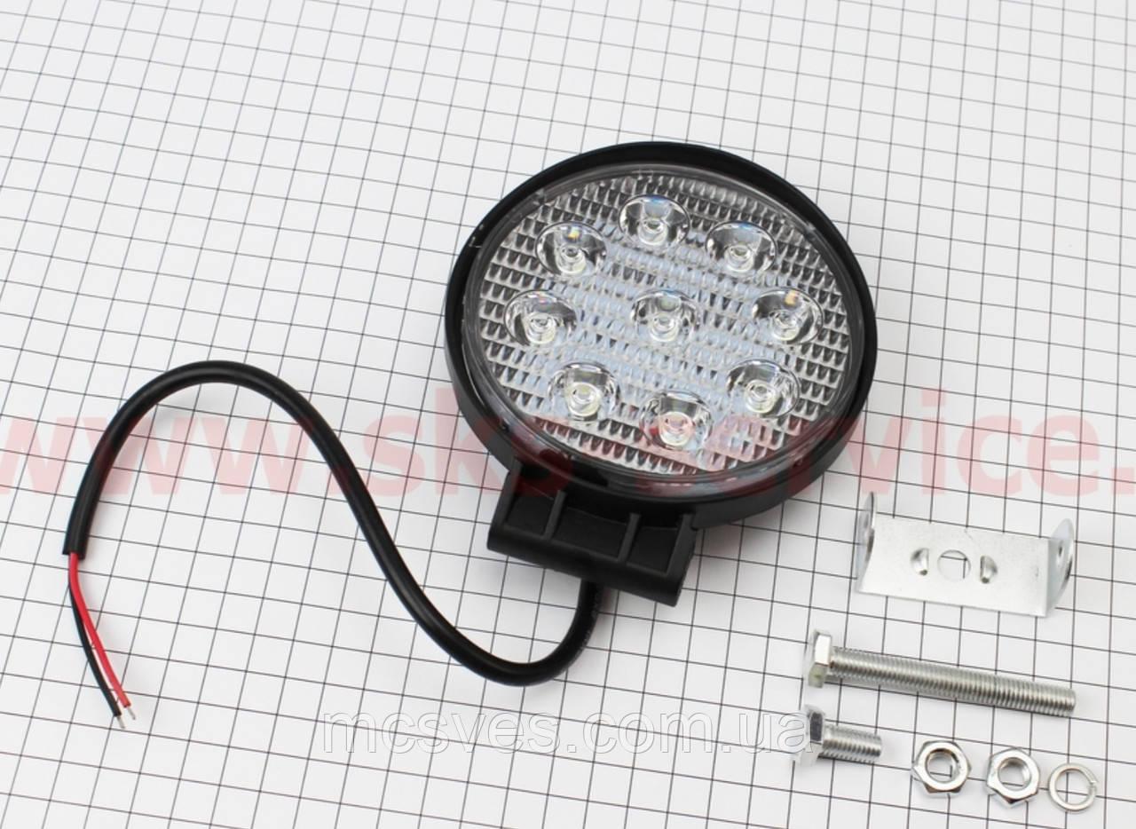 Фара дополнительная светодиодная влагозащитная - 9 LED с креплением, круглая 115мм