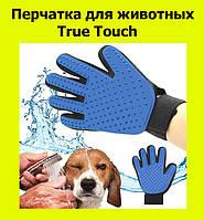 Перчатка для животных True Touch!Товар дня