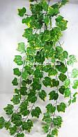 Искусственные ветки -зеленые лианы-винограда-1 упаковка-5 веток, 95см (листья зеленые с желтым )