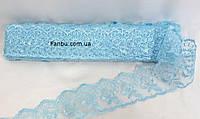 Кружево светло голубое, ширина 4 см