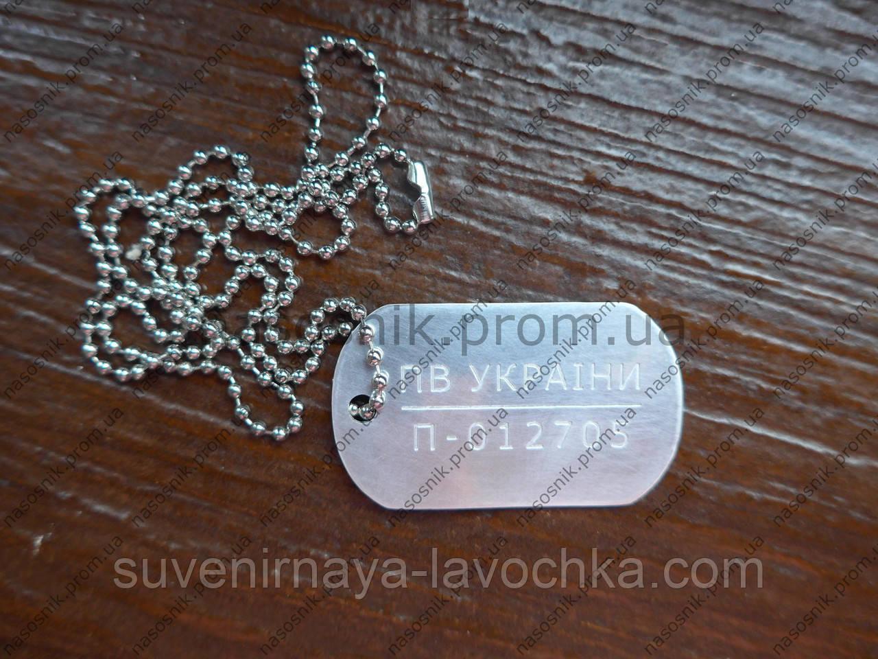 Армійський жетон алюміній 51х30х1,0