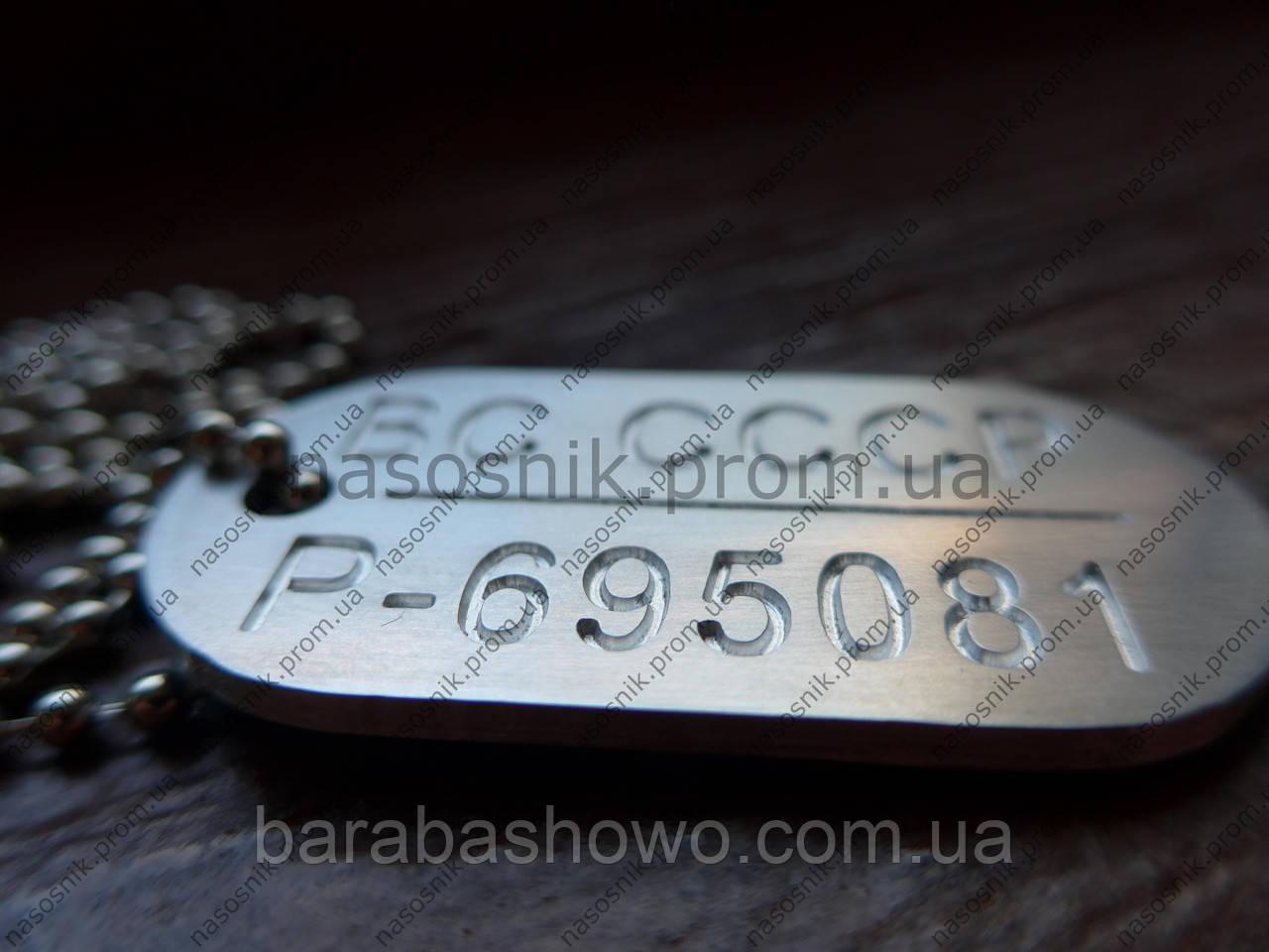 Армейский жетон алюминий 46х24х2,0 (ГОСТ СССР)