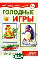 Шипунова Вера Александровна Голодные игры. Детская кулинария. 5-7 лет