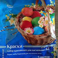 Краски для яиц 5 цветов
