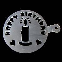 Трафарет средний диаметр 15 см С днем рождения Happy Birthday  Свеча