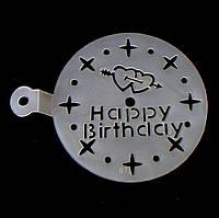 Трафарет средний диаметр 15 см С днем рождения Happy Birthday  Сердечки Любовь