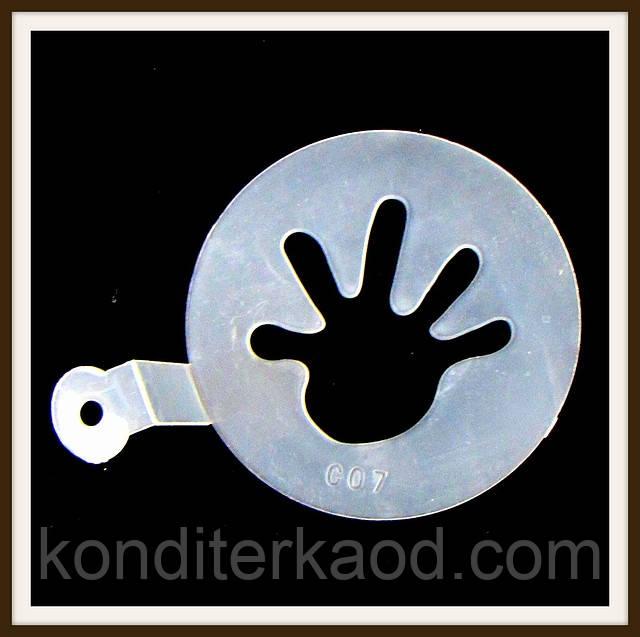 Трафарет маленький диаметр 7,4 см Ладошка
