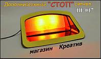 Стоп сигнал №017.