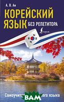 А. В. Ан Корейский язык без репетитора. Самоучитель корейского языка