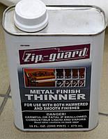 Растворитель для краски по металлу Zip Guard Metal Finish Thinner  0,473 л