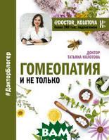 Колотова Татьяна Гомеопатия и не только