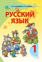 И. Н. Лапшина, Н. Н. Зорька. Русский язык 1 класс, учебник (для школ с украинским языком обучения)