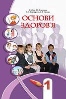 І. Д. Бех, Т. В. Воронцова. Основи здоров'я 1 клас, підручник