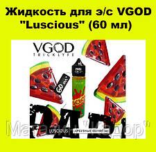 """Жидкость для э/с VGOD """"Luscious"""" (60 мл)"""