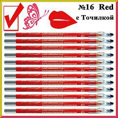 Косметический Карандаш с Точилкой Цвет Матовый Красный Red для Губ Тон 16 Упаковкой 12 шт.