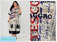 Платье, большие размеры от 64 до 70