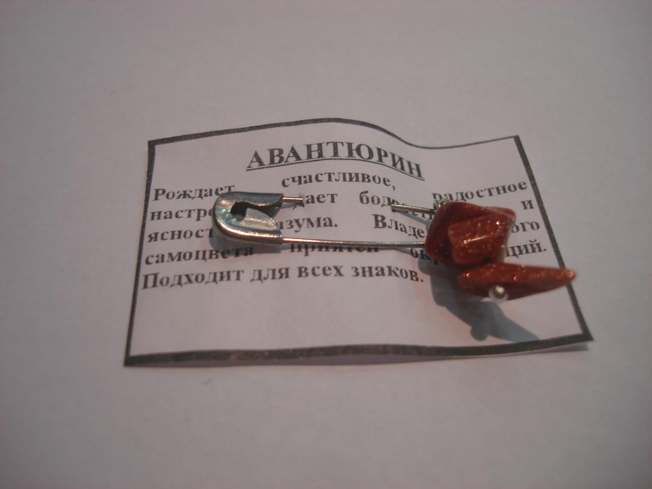 Булавка оберег с камнем Авантюрин