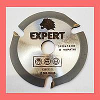Пильный диск. 125х22х3. EXPERT. трех зубый для УШМ. Диск пильный на болгарку.