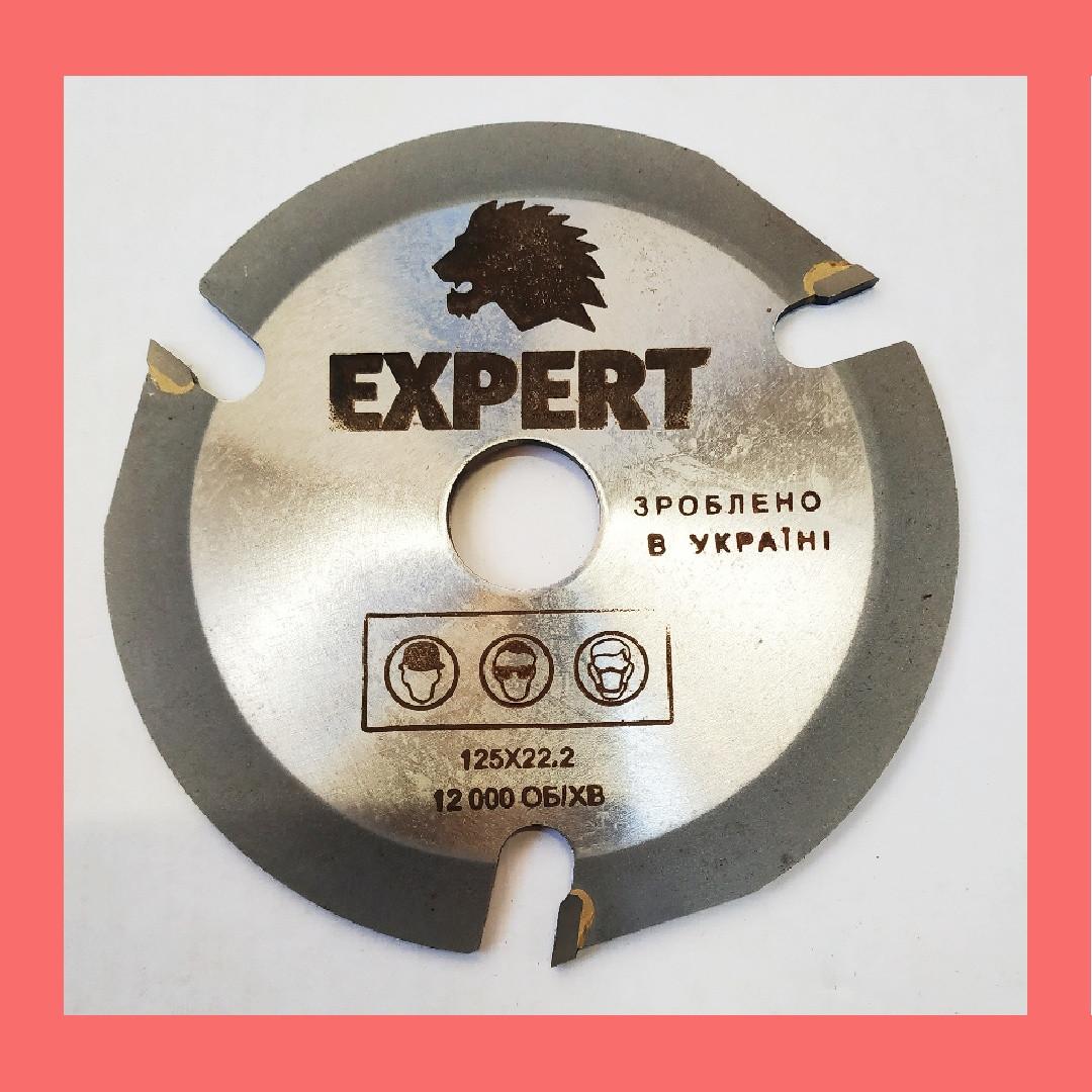 Пильный диск. 125х22х3. EXPERT. трех зубый для УШМ. Диск пильный на болгарку. Дисковая пила.